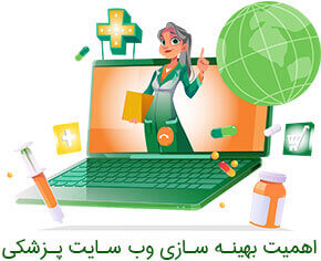 اهمیت بهینه سازی وب سایت پزشکی