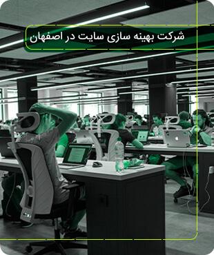 شرکت بهینه سازی در اصفهان