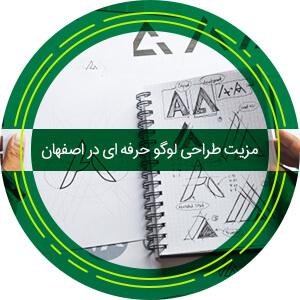 شرکت طراحی لوگو حرفه ای در اصفهان