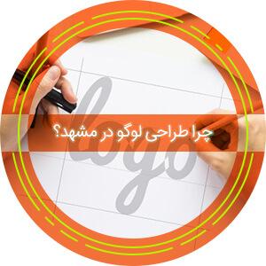 طراحی لوگو حرفه ای در مشهد