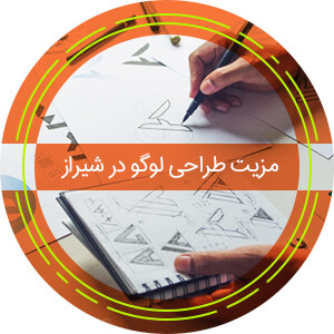 طراحی لوگو حرفه ای در شیراز
