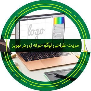 طراحی لوگو حرفه ای در تبریز