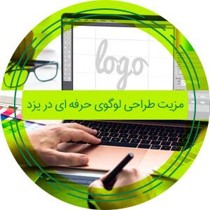 طراحی لوگو حرفه ای در یزد