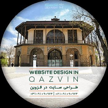 طراحی سایت قزوین با گروه لاک پشت