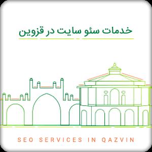خدمات سئو سایت در قزوین