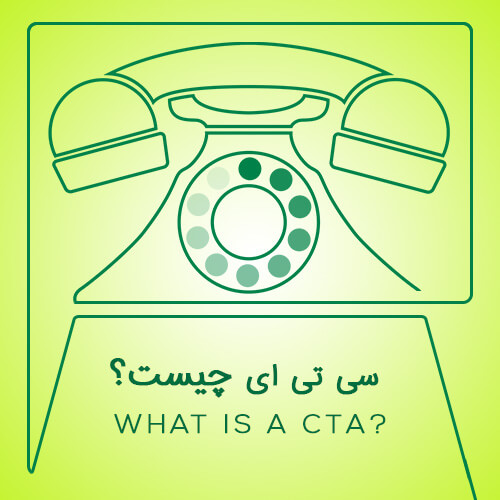 cta چیست؟ چه کاربرد و تاثیری دارد؟
