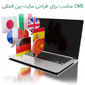 CMS مناسب برای طراحی سایت چند زبانه