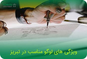 ویژگی های یک لوگو مناسب در تبریز