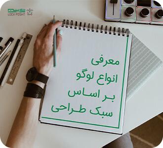 معرفی انواع لوگو بر اساس سبک طراحی در شیراز
