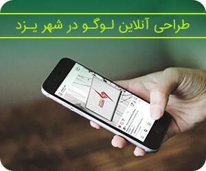 طراحی آنلاین انواع لوگو در شهر یزد