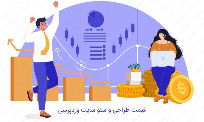 قیمت طراحی و سئو سایت وردپرسی