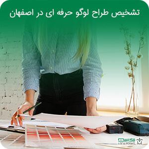 بهترین شرکت طراحی آرم در اصفهان