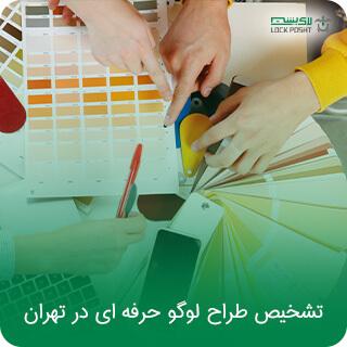 تشخیص طراحی لوگو حرفه ای در کلان شهر تهران