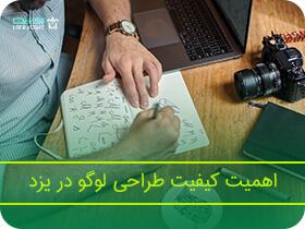 اهمیت کیفیت طراحی لوگو در یزد