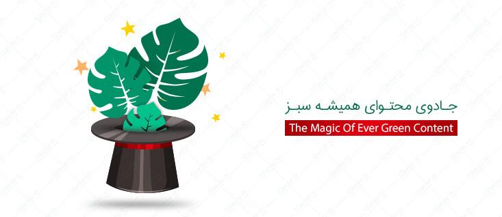 جادوی محتوای همیشه سبز