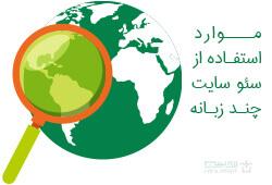 موارد استفاده از سئو سایت چندزبانه و بین المللی