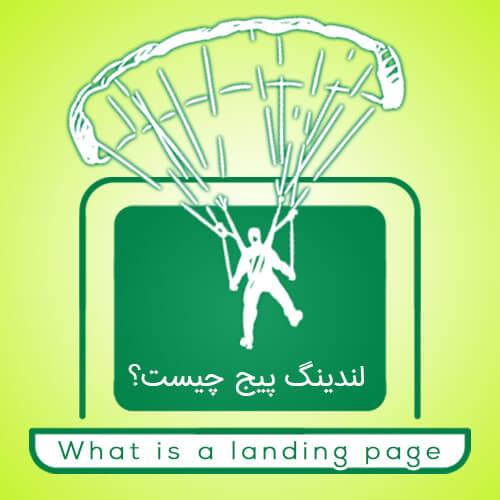 لندینگ پیج یا صفحه فرود چیست؟