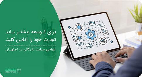 طراحی سایت بازرگانی در اصفهان توسط آژانس دیجیتال مارکتینگ لاک پشت