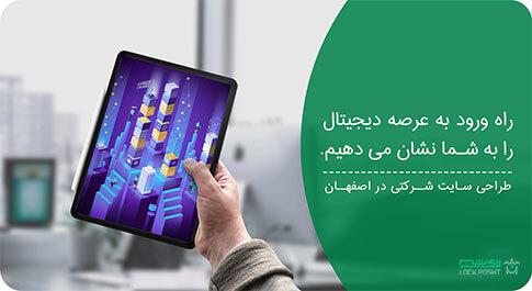 طراحی سایت شرکتیدر اصفهان