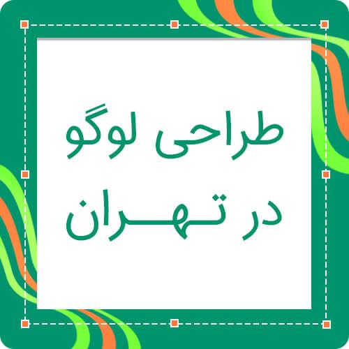 طراحی لوگو حرفه ای در تهران