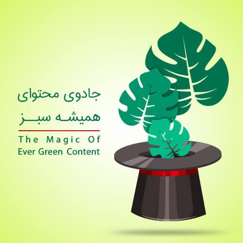 جادو محتوای همیشه سبز در رسیدن به موفقیت