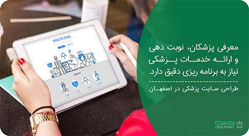 طراحی سایت پزشکی در اصفهان توسط گروه لاک پشت