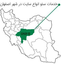 خدمات سئو در اصفهان با گروه لاک پشت