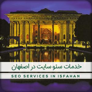 سئو در اصفهان با آژانس دیجیتال مارکتینگ لاک پشت