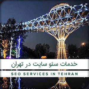 سئو در تهران یکی از روش های در آمدی در پایتخت