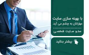 با سئو سایت شخصی مهارت و تخصصتان به چشم می آید