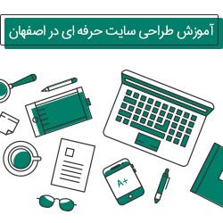 بهترین تیم آموزش طراحی سایت در اصفهان