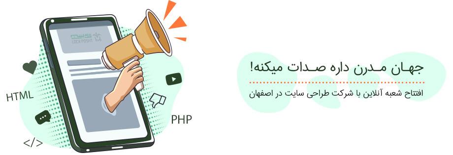 شرکت طراحی سایت در اصفهان متخصص در طراحی سایت برای کسب و کارها