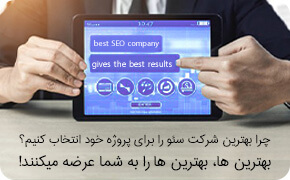 انتخاب بهترین شرکت سئو چه تاثیری در افزایش فروش دارد