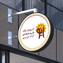 طراحی لوگو ترکیبی ژینو توسط گروه لاک پشت