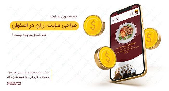 طراحی سایت ارزان در اصفهان توسط گروه لاک پشت