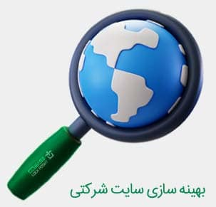 بهینه سازی موتورهای جستجو و طراحی سایت شرکتی