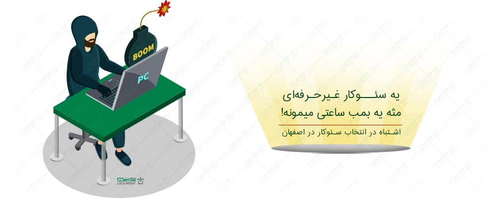 اشتباه در انتخاب شرکت سئو در اصفهان