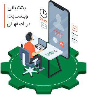 پشتیبانی سایت در اصفهان