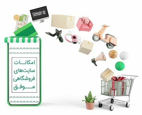 سایت فروشگاهی موفق چه امکاناتی دارد؟