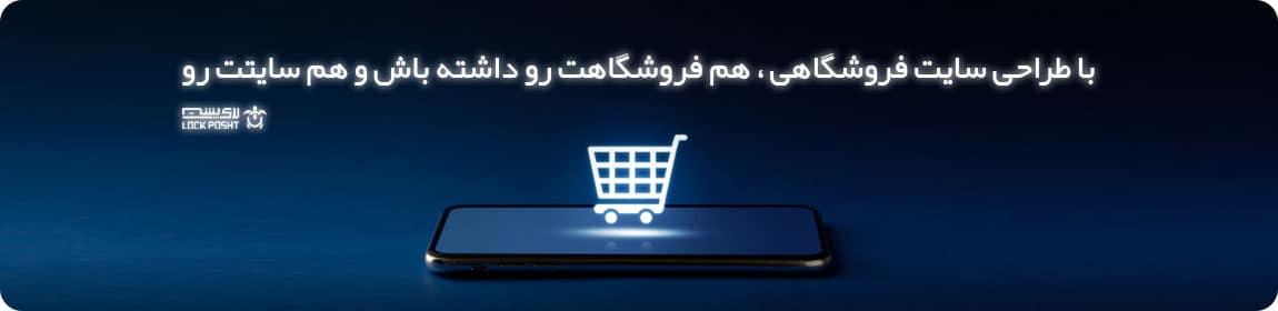 چرا فروشگاه ما نیازمند طراحی سایت فروشگاهی میباشد؟