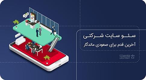 سئو سایت شرکتی در اصفهان
