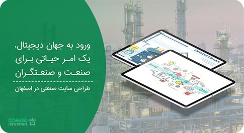 طراحی سایت صنعتی در اصفهان