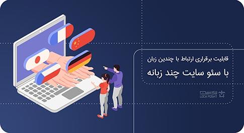 سئو سایت چندزبانه در اصفهان