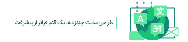 طراحی سایت چند زبانه در اصفهان