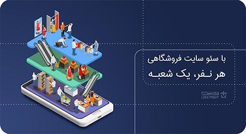سئو سایت فروشگاهی در اصفهان