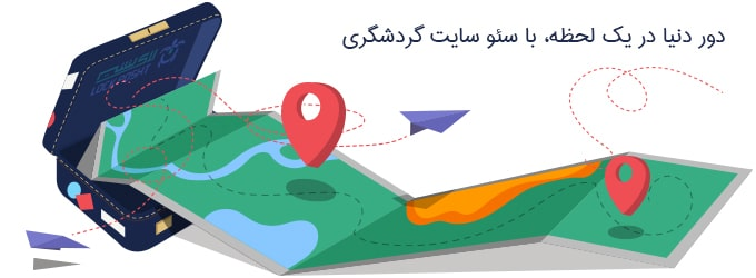 سئو سایت گردشگری در اصفهان