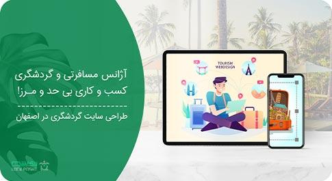 طراحی سایت گردشگری در اصفهان