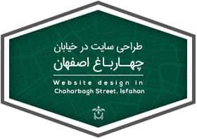 طراحی سایت در چهارباغ اصفهان