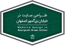 طراحی سایت در خیابان بزرگمهر و هشت بهشت اصفهان