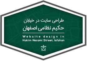 طراحی سایت در خیابان حکیم نظامی اصفهان